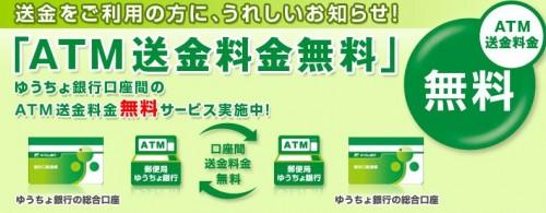 ゆうちょ銀行送金手数料無料の画像