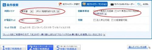 価格.comプロバイダ、更に詳しい条件入力