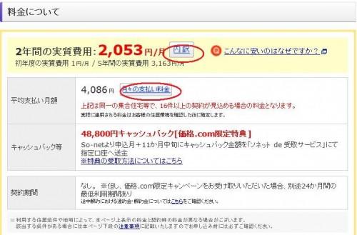 価格.comプロバイダの料金内訳