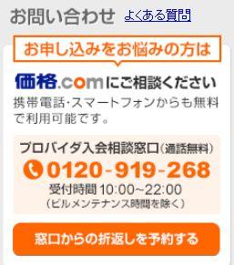 価格.comプロバイダの相談窓口