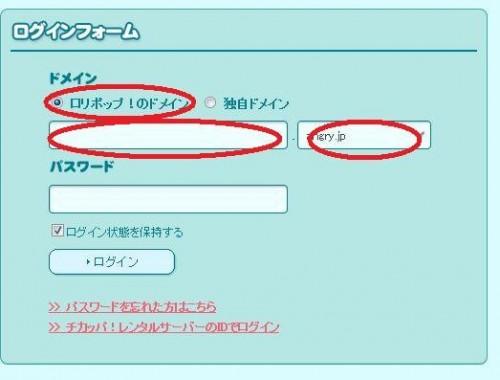ロリポップのユーザー専用ページ