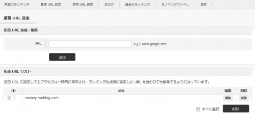 simaccess、拒否URL