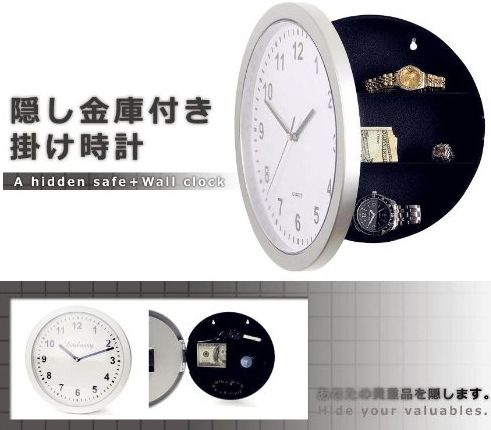 時計型隠し金庫