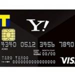 大きなメリットも無いけどデメリットも無い、Yahoo! JAPANカードは作るべきか?
