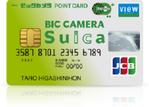 suicaにチャージするだけで1.5%のポイント還元、ビックカメラsuicaカード
