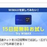 ネット回線の空白期間対策、WIMAXの15日間無料お試しキャンペーン