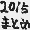 家計や生活は激動の年、ブログの事も含め振り返ってみた2015年まとめ
