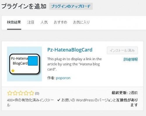 Pz-HatenaBlogCardの検索