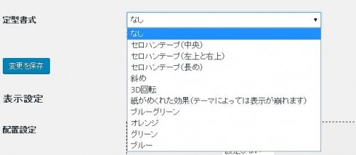 Pz-HatenaBlogCardの定型書式