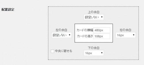 Pz-HatenaBlogCardの配置設定