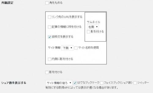 Pz-HatenaBlogCardの外観やシェア数の設定