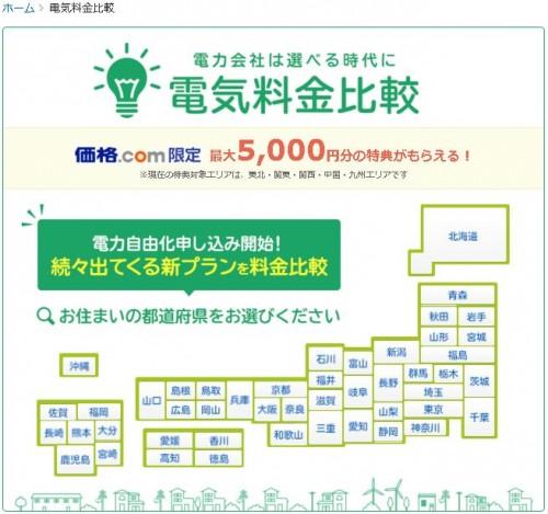 電気料金の比較地域