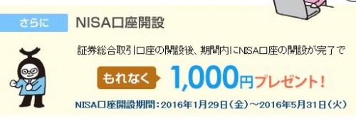 マネックス証券NISA開設1000円