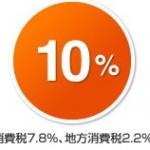 消費税10%へ増税は賛成?反対?自分勝手な理由で消費税10%増税は賛成